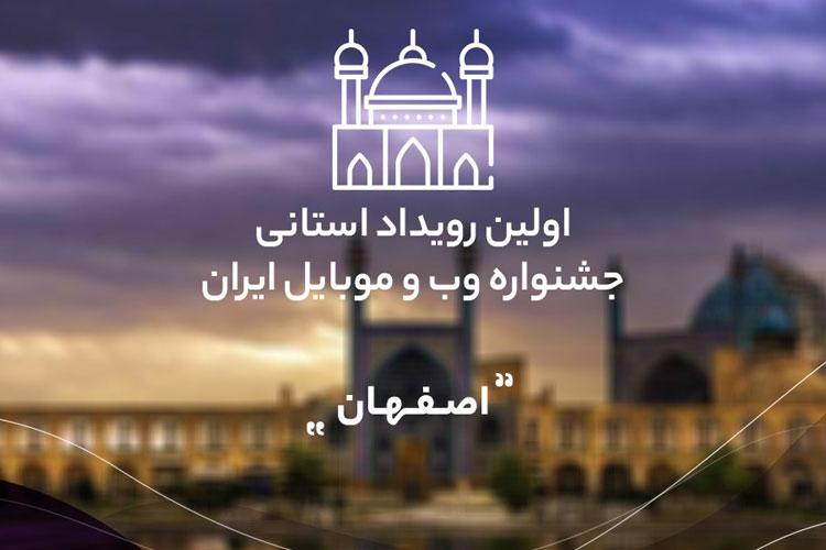 حضور ایپا در بین رقیبا در جشنواره وب و موبایل ایران اصفهان- مرداد۹۸